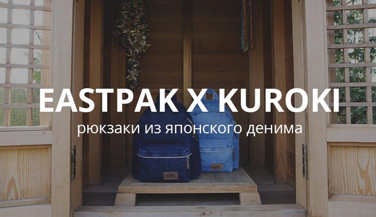 рюкзаки_eastpak