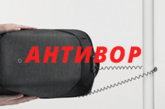 Рюкзаки Антивор